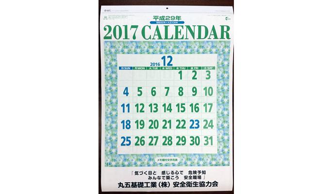 カレンダー名入れ