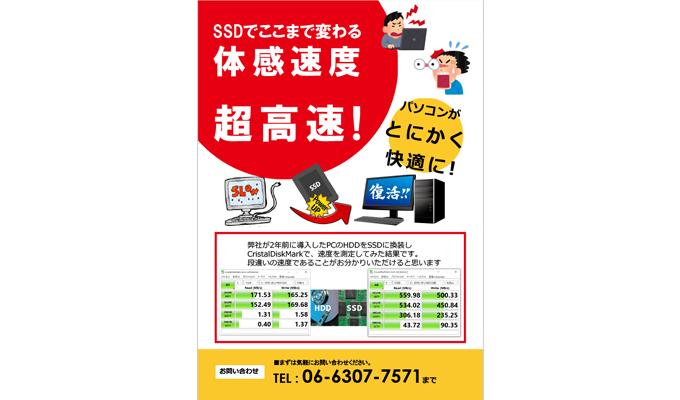HDD(ハードディスク)からSSDに交換・換装!